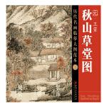 历代名画临摹大图范本(三十) 秋山草堂图    元・ 王蒙