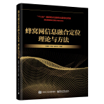 蜂窝网信息融合定位理论与方法