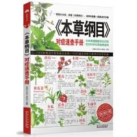 【RT4】《本草纲目》对症速查手册 《健康大讲堂》编委会 黑龙江科学技术出版社 9787538874501