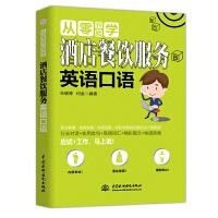 酒店餐饮服务英语口语/从零开始学 中国水利水电出版社