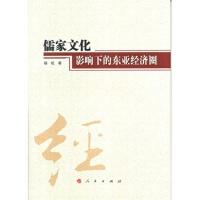 【人民出版社】 儒家文化影响下的东亚经济圈(云南民族大学学术文库)