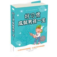 封面有磨痕-FLSY-好习惯成就男孩一生 9787511345912 中国华侨出版社 知礼图书专营店