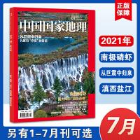 中国国家地理杂志 2021年6月 单本打包(另有2021年1/2/3/4/5月可选)三星堆考古新发现【单本】