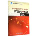 《思想道德修养与法律基础》学习指导与练习(第二版)