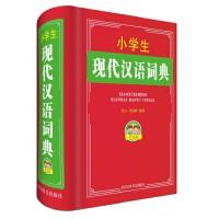 小学生现代汉语词典(双色版)