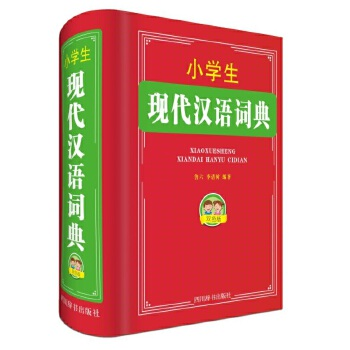 小学生现代汉语词典(双色版) 以字带词收录小学阶段要求掌握的词语4500多条,可供小学生、初等文化读者使用。功能完善。包括字头、注音、释义、组词 、造句、同义、近义、名言等部分。