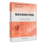 """基层合理用药与管理(基层卫生培训""""十三五""""规划教材)"""