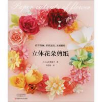 立体花朵剪纸 河南科学技术出版社