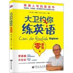 大卫约你练英语 零基础篇 中国石化出版社