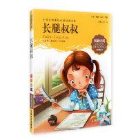 长腿叔叔  小学生新课标必读经典文库 我阅注音美绘版 上海大学出版社
