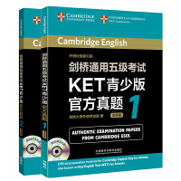 剑桥通用五级考试KET官方真题 青少版1+2 共2本 套装附答案及光盘 KET青少版ket官方真题 外语教学与研究出版