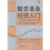 全新正版图书 股票基金投资入门-初学者必须知道的698个问题-(第二版) 宋国涛 地震出版社 978750284570