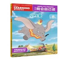全新正版 迪士尼我会自己读 第8级 小飞象 迪士尼 人民邮电出版社 9787115498588 缘为书来图书专营店 保
