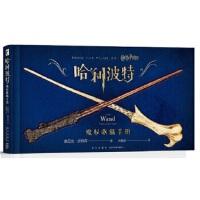 [二手旧书9成新]哈利�B波特:魔杖收藏手册,[美]莫尼克�B皮特森; 林巍靖 ;,新星出版社