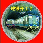 地铁开工了・日本精选科学绘本系列
