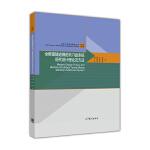 全断面隧道掘进机刀盘系统现代设计理论及方法
