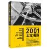 【RT6】2001:太空漫游 (英)克拉克,郝明义 上海人民出版社 9787208104235