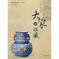 陶瓷(2)/大家谈收藏 中国文物报社 编 著作