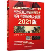 2021全国一级建造师执业资格考试红宝书 市政公用工程管理与实务 历年真题解析及预测