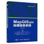 MapGIS地理信息系统(第3版)