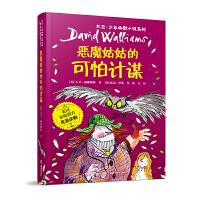 大卫・少年幽默小说系列・恶魔姑姑的可怕计谋