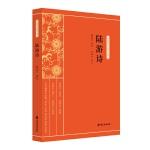 陆游诗(新编学生国学丛书)