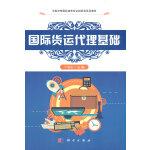 国际货运代理基础