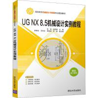 UG NX 8.5机械设计实例教程 清华大学出版社