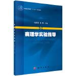 病理学实验指导 马跃荣,肖桦 科学出版社