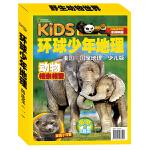 美国国家地理―― 环球少年地理 精选集1  (全9册)