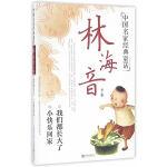 中国名家经典童话:林海音专集