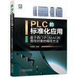 PLC的标准化应用 基于西门子OMAC的面向对象的编程方法