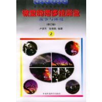 欲望的潘多拉魔盒:战争与环境(修订版)――青少年环境知识丛书