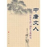 【人民出版社】 中唐文人日常生活与创作关系研究