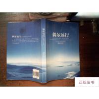 【二手旧书8成新】偶尔远行