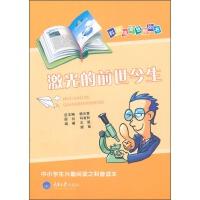 全新正版图书 激光的前世今生 王颖 重庆大学出版社 9787562448686 缘为书来图书专营店
