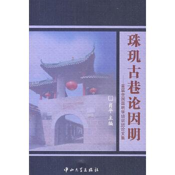 珠玑古巷论因明