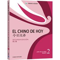 今日汉语(2)(学生)(第2版)(配光盘)