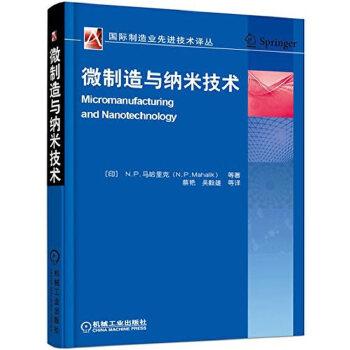 微制造与纳米技术 通过大量的数据、公式、图表和应用实例阐述了微制造与纳米技术先进研究成果和实践案例
