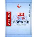 新编外科临床诊疗手册