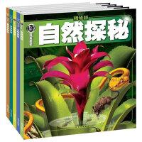 (精华版)权威探秘百科(套装共5册)(动物、恐龙、猎食者、太空、自然)