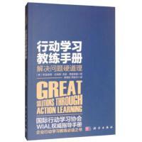 行动学习教练手册:解决问题硬道理