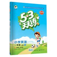 53天天练 小学英语 一年级上册 HN(沪教牛津版)2019年秋(含测评卷及答案册)