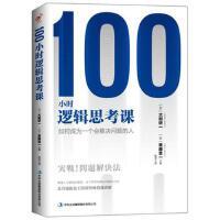 100小时逻辑思考课:如何成为一个会解决问题的人 [日]大前研一,[日]斋藤显一 慢半拍 出品 97875581581
