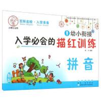 小博士丛书:幼小衔接入学必会的描红训练 拼音 杨力 长春出版社