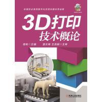 3D打印技术概论 高帆 机械工业出版社【新华书店 质量保障】