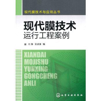 现代膜技术与应用丛书--现代膜技术运行工程案例