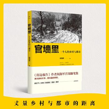 官墙里:一个人的乡村与都市(pdf+txt+epub+azw3+mobi电子书在线阅读下载)