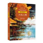 曹文轩朗读本:火焰之舞(名师导读 名家演播 精美彩插)