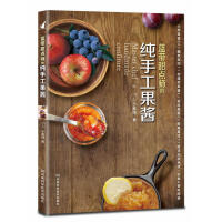 蓝带甜点师的纯手工果酱 不吃果酱的人都想吃的54款法式果酱 水果酱制作大全 果酱详细步骤图解教程 果酱制作书籍